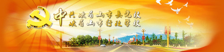 自觉践行绿色生活,共同建设美丽中国;保护绿水蓝天,共建绿色家园——峨眉黄金城娱乐官网网